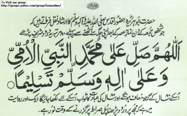 80 Durood Jummah After Asr